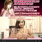 浜崎りおセックステクニック