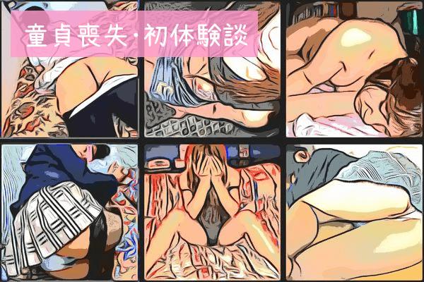 童貞処女・初体験談