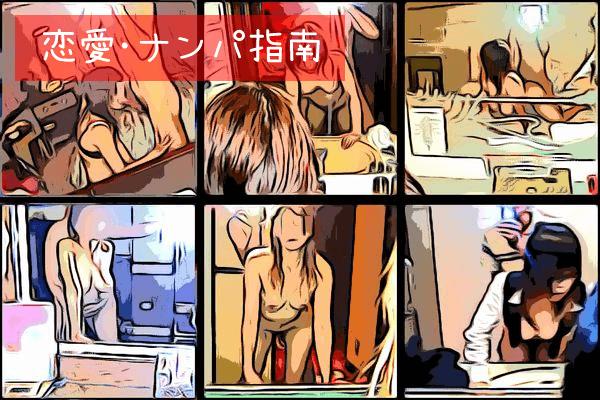 恋愛・ナンパ・セックスのテクニック